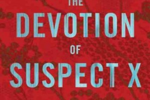 The Devotion of Suspect X (Detective Galileo 1) by Keigo Higashino, translated by Alexander O. Smith with Elye J. Alexander