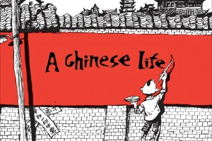 A Chinese Life by Li Kunwu and Philippe Ôtié, translated by Edward Gauvin