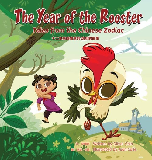 Year of the Rooster by Oliver Chin