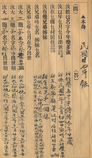 Chinese Coaching Book (1938)