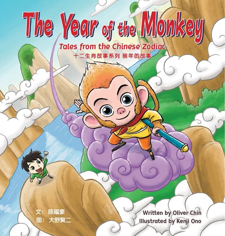 The Year of the Monkey: Tales from the Chinese Zodiac by Oliver Chin, illustrated by Kenji Ono